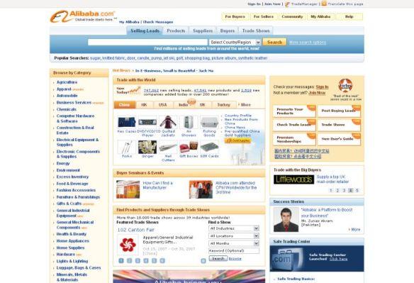 Alibaba Page